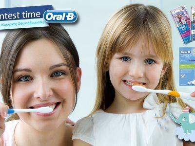 Διαγωνισμός oralB - Ηλεκτρικές Οδοντόβουρτσες