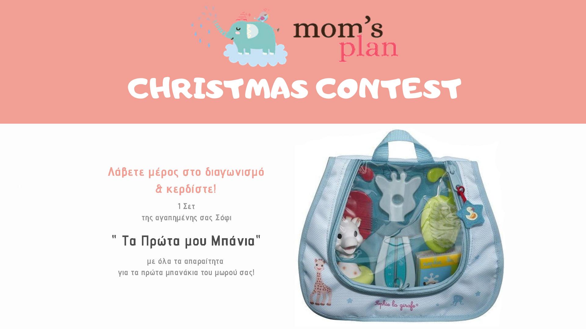 Mom's Plan διαγωνισμός